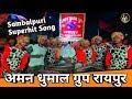 Aman Dhumal Raipur Tiger (Sambalpuri Superhit Song) Chadi De Chadi De 9300112000