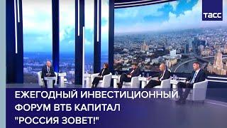 Ежегодный Инвестиционный Форум ВТБ Капитал