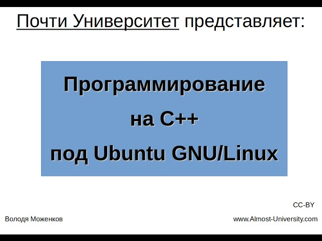 Начало программирования на C++ под Ubuntu GNU/Linux