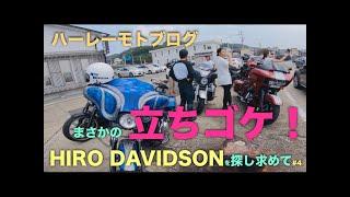 ハーレーモトブログ界の人気チャンネル #HIRODAVIDSON の皆さんが長崎に来ると前日に知り なんとか会えないか探しに探し・・・ 全5編となりましたがお陰様で 全回楽しい ...