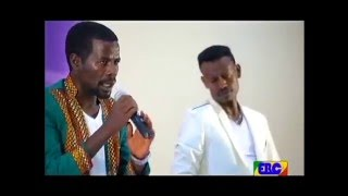 comedy በጣም ኣስቂኝ  Bini Dana and Tariku