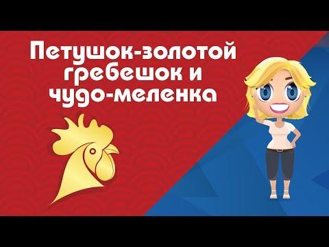 Аудиосказка Петушок-золотой гребешок и чудо-меленка - Сказки от Познаваки (26 серия, 1 сезон)