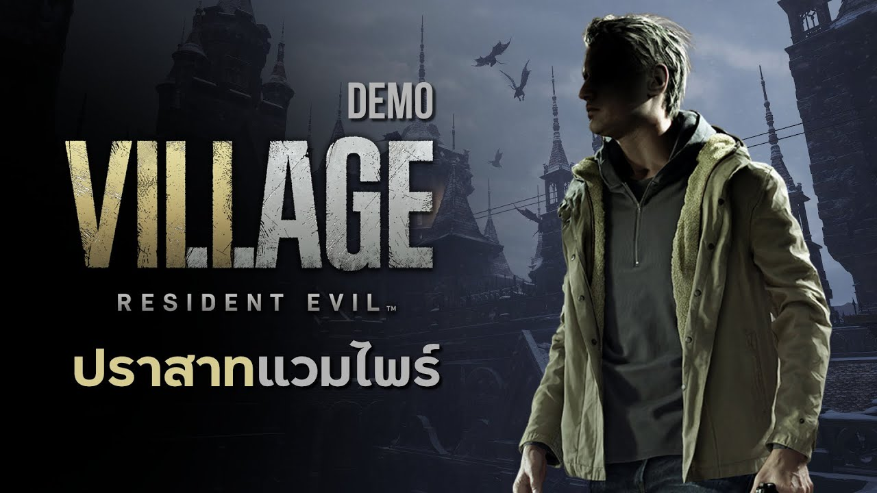 ปราสาทแวมไพร์   Resident Evil 8 Village [demo 2]