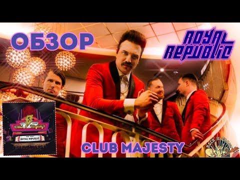 Смотреть клип Royal Republic - Club Majesty (2019). Новый альбом. Шведский диско-фанк онлайн бесплатно в качестве