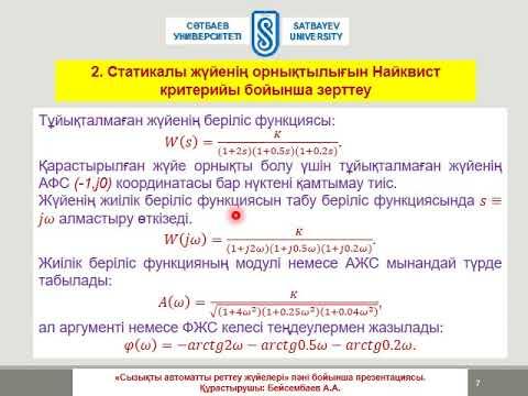 13 - дәріс. Найквист критерийы бойынша жүйенің шеқаралық күшейту коэффициентің есептеп табу