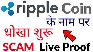 Ripple Coin XRP Scam Copy Coin Cryptocurrency Biggest Scam Ripple Coin Scam Live Proof Hindi/Urdu
