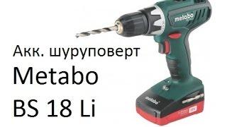 РоботунОбзор: Шуруповерт Metabo BS 18 Li