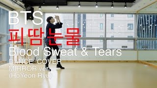 BTS(방탄소년단)-Blood Sweat & Tears(피 땀 눈물)Dance Cover(mirror)안무 거울모드