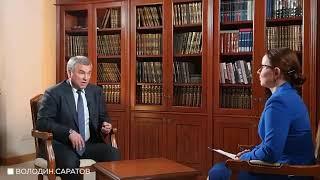 Большое интервью Вячеслава Володина