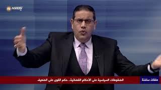 فلاح الفضلي يكشف عن أسماء المسؤولين العراقيين الهاربين من القضاء دون أي محاكمة