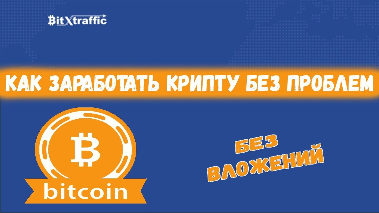 Заработок в интернете как заработать биткоин сатоши без вложений онлайн заработок без вложений в украине