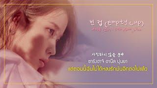 THAISUB | IU (아이유) - EMPTY CUP (빈 컵)