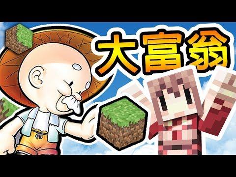 Minecraft 丟骰子 成為 回憶中の大富翁 !! | w/ 閃閃 鬼鬼 巧巧
