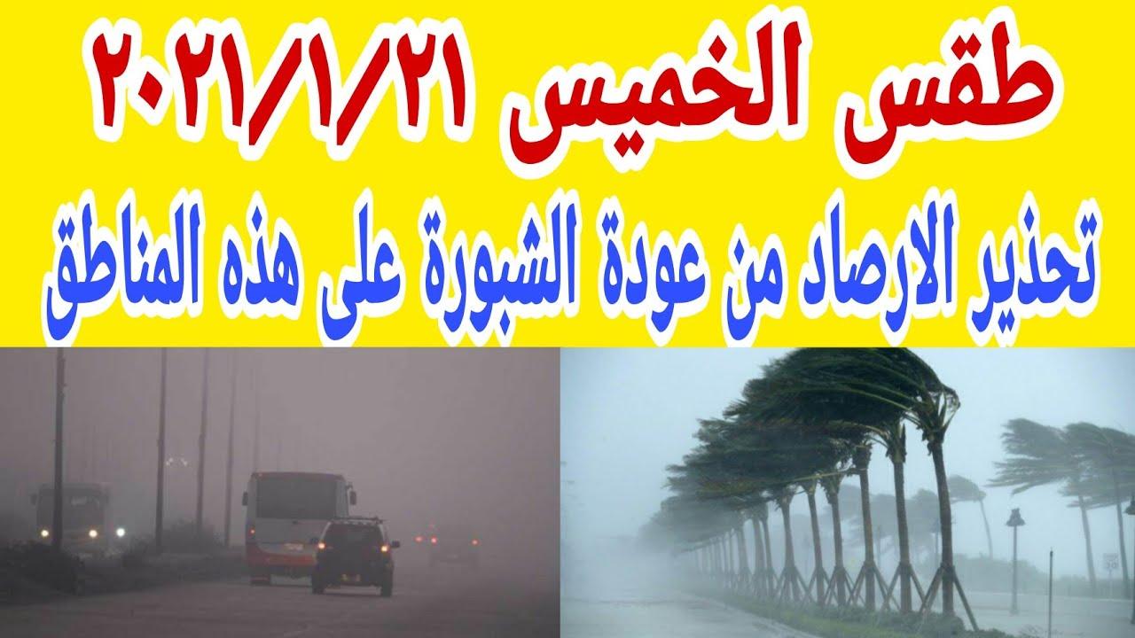 صورة فيديو : الارصاد الجوية تكشف عن حالة طقس الخميس 2021/1/21 وتحذر من عودة الشبورة المائية علي هذه المناطق