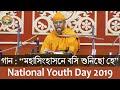 "05 Viveka Geeti ""Mahasinghasane Bosi Shunichho"" by Swami Shivadhishananda on National Youth Day 2019"