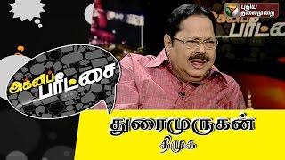 Durai Murugan (DMK) in Agni Paritchai Promo 13-02-2016 | PuthiyaThalaimurai Tv