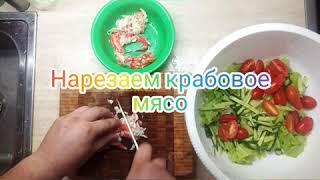 """Салат из краба """" Камчатский """""""