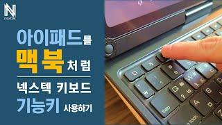 넥스텍 아이패드 키보드 케이스 - 기능키 사용