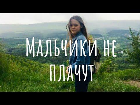 Алёна Швец - мальчики не плачут (cover By Ksenia Noskova)