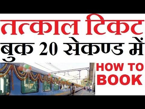 Tatkal Train Ticket Book Very Fast From Irctc Trick Hindi 2017