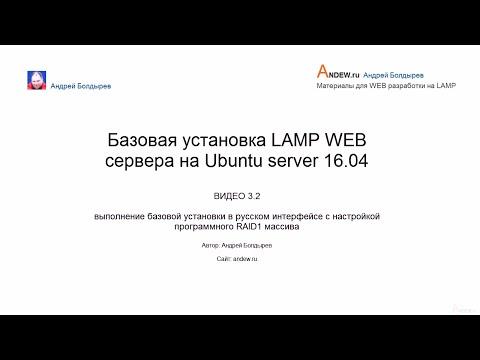 Базовая установка LAMP WEB сервера на Ubuntu Server 16.04, RAID1