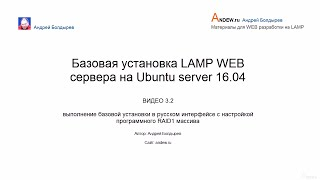 видео Как установить веб-сервер на Убунту