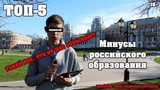 За что критикуют российское образование? ТОП-5 минусов
