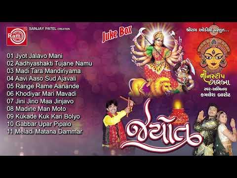NAVRATRI Special - Non Stop Garba   JYOT   Part 1   Kamlesh Barot   Latest Gujarati Garba 2017