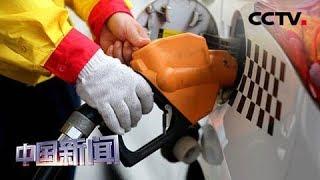 [中国新闻] 中国汽柴油价格迎来大幅下调 | CCTV中文国际