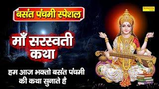 बसंत पंचमी स्पेशल कथा : सरस्वती कथा | Saraswati Katha | DS Pal | Urmila Raj | Saraswati Katha 2021