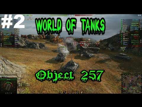 World of Tanks - Heavy Tank Object 257 (Tier IX) #Gameplay #2