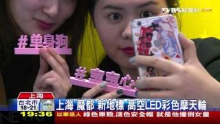 【TVBS】上海「魔都」新地標 高空LED彩色摩天輪