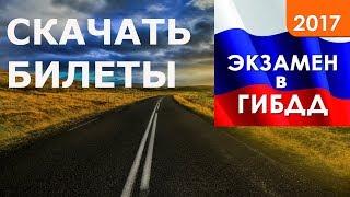 СКАЧАТЬ Экзаменационные билеты ПДД 2017 РОССИЯ!