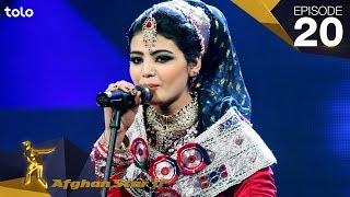 مرحله 6 بهترین - فصل دوازدهم ستاره افغان - قسمت 20
