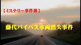 【ミステリー事件簿】 藤代バイパス車両消失事件