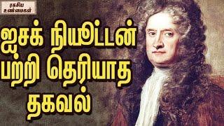 Unknown Facts about Isaac Newton || ஐசக் நியூட்டன் பற்றி தெரியாத தகவல்