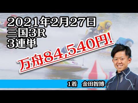 【万舟】三国3R 84,540円 ボートレース 2021年2月27日