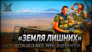 ЗЕМЛЯ ЛИШНИХ ◆ Ghost Recon Wildlands ◆ Миры Андрея Круза