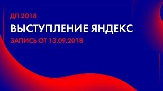 ДП 2018. Виступ Яндекс
