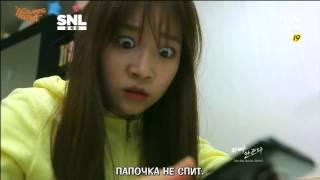 Папа никогда не спит -  SNL Korea (рус. саб.)