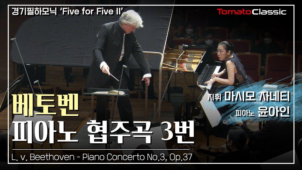 베토벤 - 피아노 협주곡 제3번  Pf. 윤아인 L. v. Beethoven - Piano Concerto No.3, Op.37