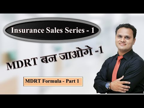 Insurance Sales Series-1  MDRT बन जाओगे   MDRT Formula Part-1  Amit Jain