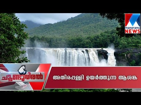 Athirapally project again in discussion | Manorama News