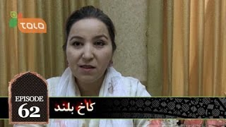Kakhe Boland - Episode 62 - 11/04/2014 / کاخ بلند - قسمت شصت و دوم