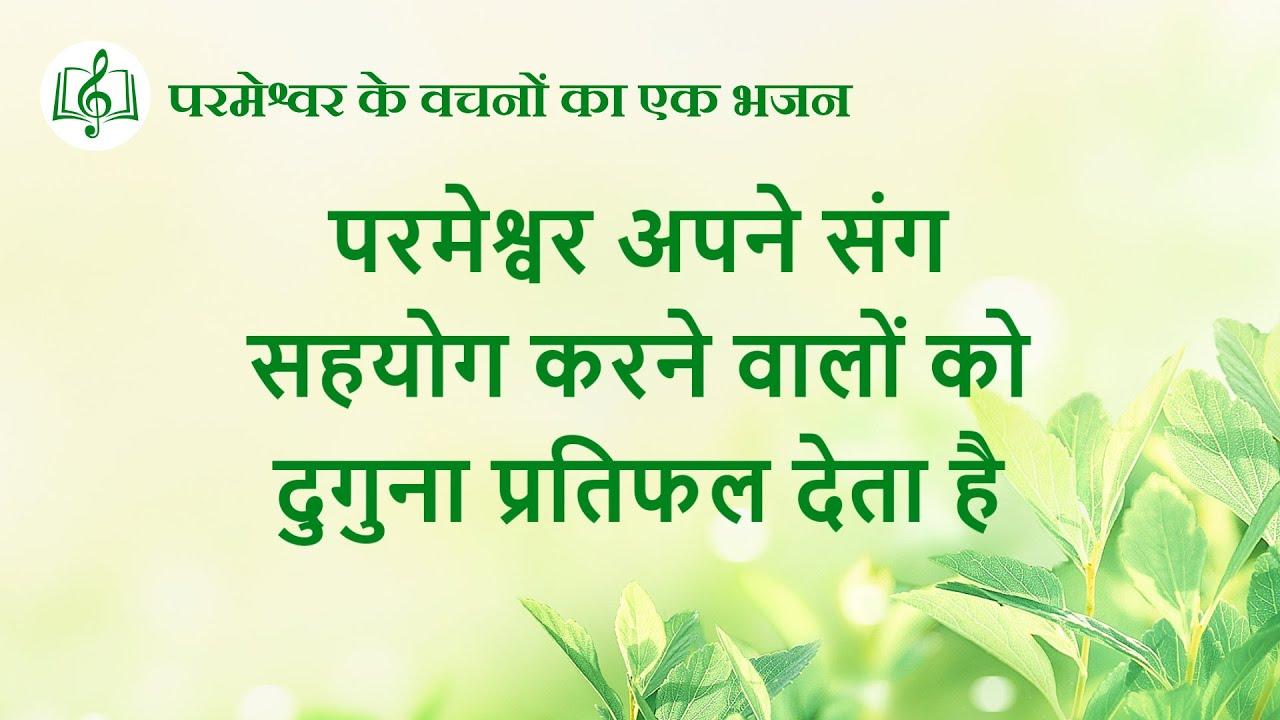 परमेश्वर अपने संग सहयोग करने वालों को दुगुना प्रतिफल देता है | Hindi Christian Song With Lyrics