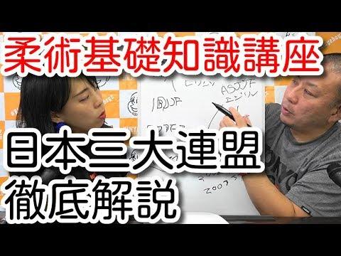 【柔術基礎知識講座】日本三大連盟・徹底解説