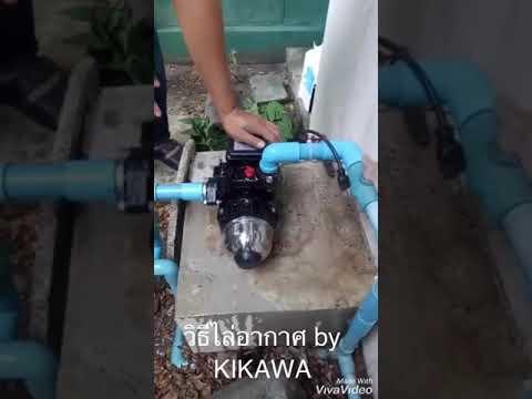 Kikawa วิธีไล่อากาศกรณีน้ำขาดแท้งค์
