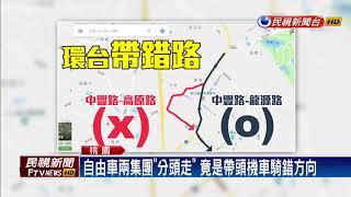 糗! 國際自由車環台賽 工作人員帶錯路-民視新聞 streaming