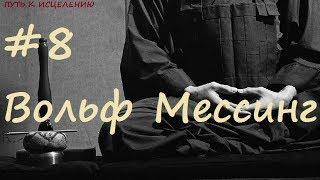"""Путь Синоби """"ДОРОГА К ИСЦЕЛЕНИЮ"""" 8 Серия """"ВОЛЬФ МЕССИНГ"""" Чистая версия"""