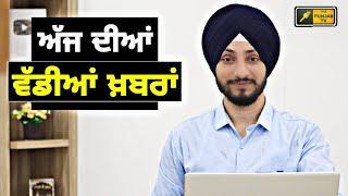 ਪੰਜਾਬੀ ਖਬਰਾਂ | Punjabi News | Punjabi Prime Time | Today Punjab | Judge Singh Chahal | 10 July 2020
